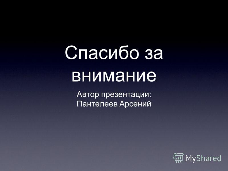 Спасибо за внимание Автор презентации: Пантелеев Арсений