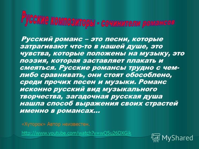 Русский романс – это песни, которые затрагивают что-то в нашей душе, это чувства, которые положены на музыку, это поэзия, которая заставляет плакать и смеяться. Русские романсы трудно с чем- либо сравнивать, они стоят обособлено, среди прочих песен и