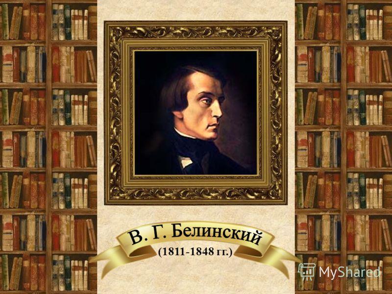 (1811-1848 гг.)