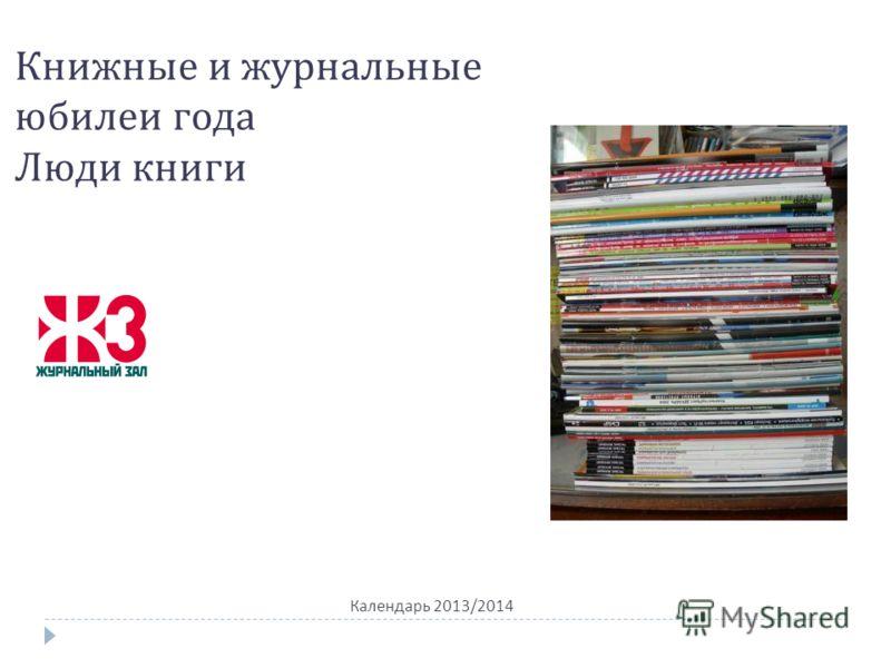 Книжные и журнальные юбилеи года Люди книги