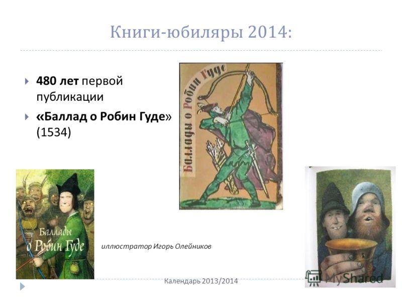 Книги - юбиляры 2014: 480 лет первой публикации « Баллад о Робин Гуде » (1534) Календарь 2013/2014 иллюстратор Игорь Олейников