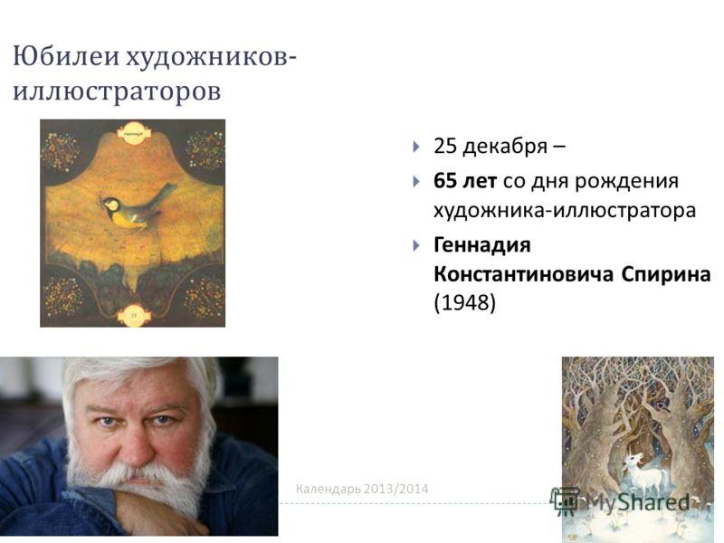 Юбилеи художников - иллюстраторов 25 декабря – 65 лет со дня рождения художника - иллюстратора Геннадия Константиновича Спирина (1948)