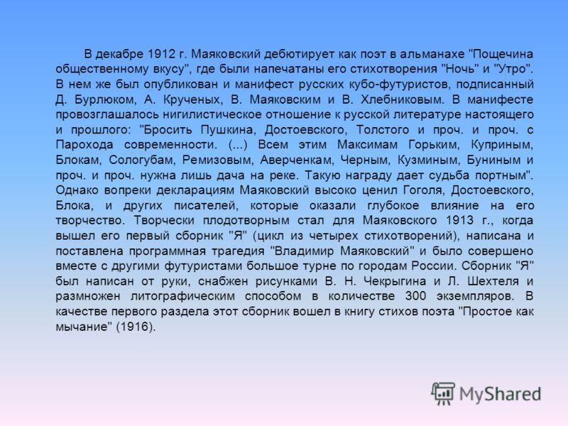 В декабре 1912 г. Маяковский дебютирует как поэт в альманахе