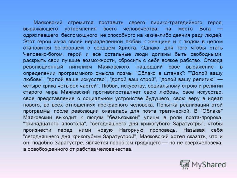 Маяковский стремится поставить своего лирико-трагедийного героя, выражающего устремления всего человечества, на место Бога одряхлевшего, беспомощного, не способного на какие-либо деяния ради людей. Этот герой из-за своей неразделенной любви к женщине