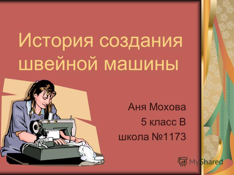 История создания швейной машины Аня Мохова 5 класс В школа 1173