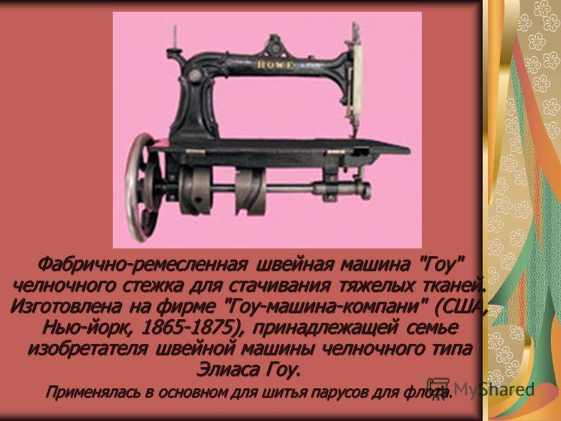 Фабрично-ремесленная швейная машина