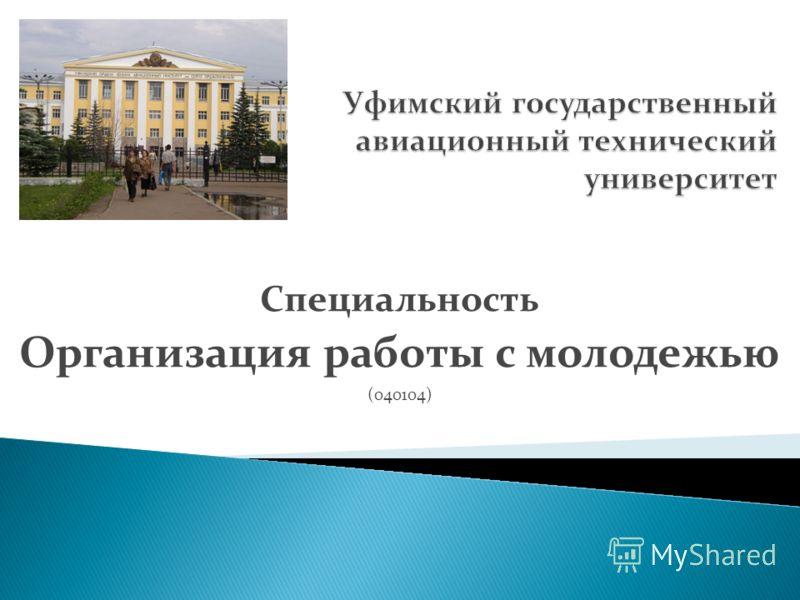 Специальность Организация работы с молодежью (040104)