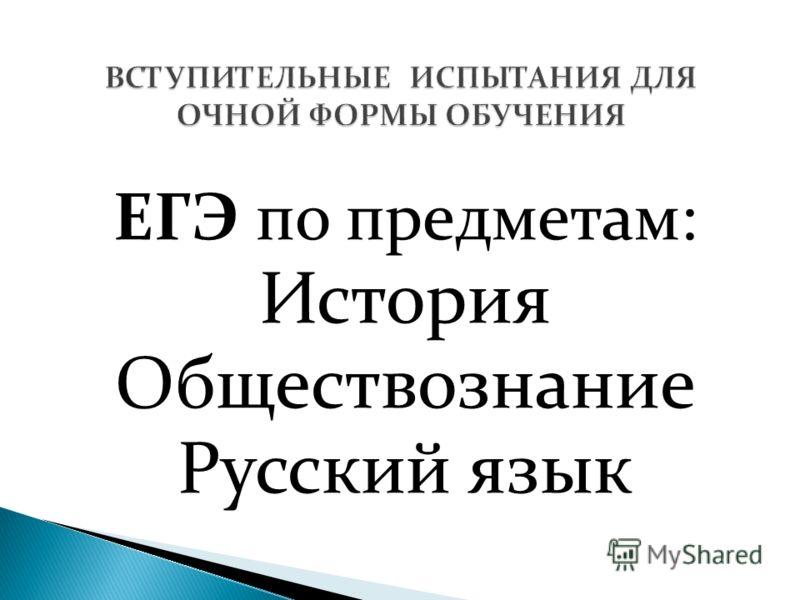 ЕГЭ по предметам: История Обществознание Русский язык