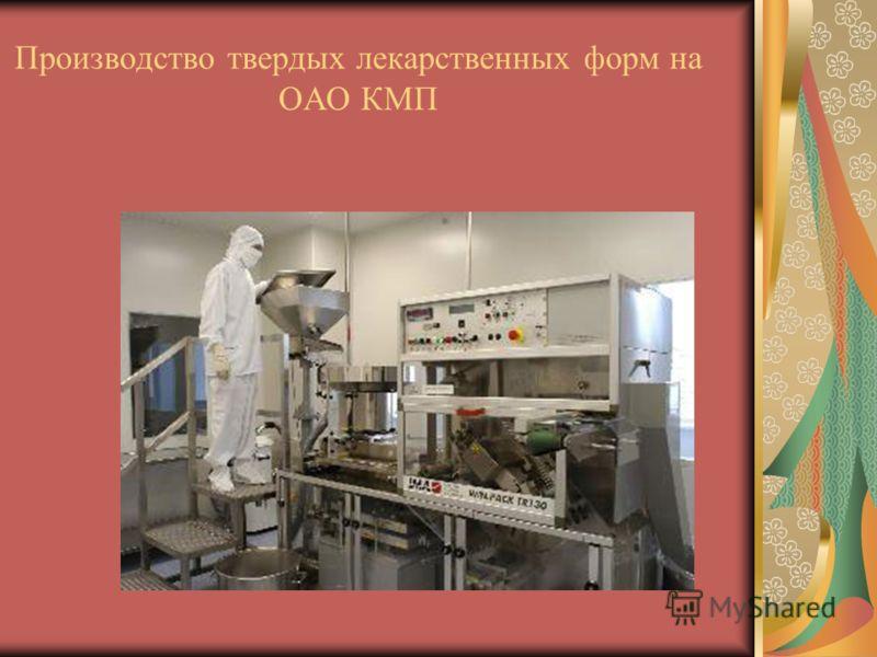 Производство твердых лекарственных форм на ОАО КМП