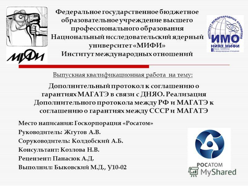 Дополнительный протокол к соглашению о гарантиях МАГАТЭ в связи с ДНЯО. Реализация Дополнительного протокола между РФ и МАГАТЭ к соглашению о гарантиях между СССР и МАГАТЭ Федеральное государственное бюджетное образовательное учреждение высшего профе