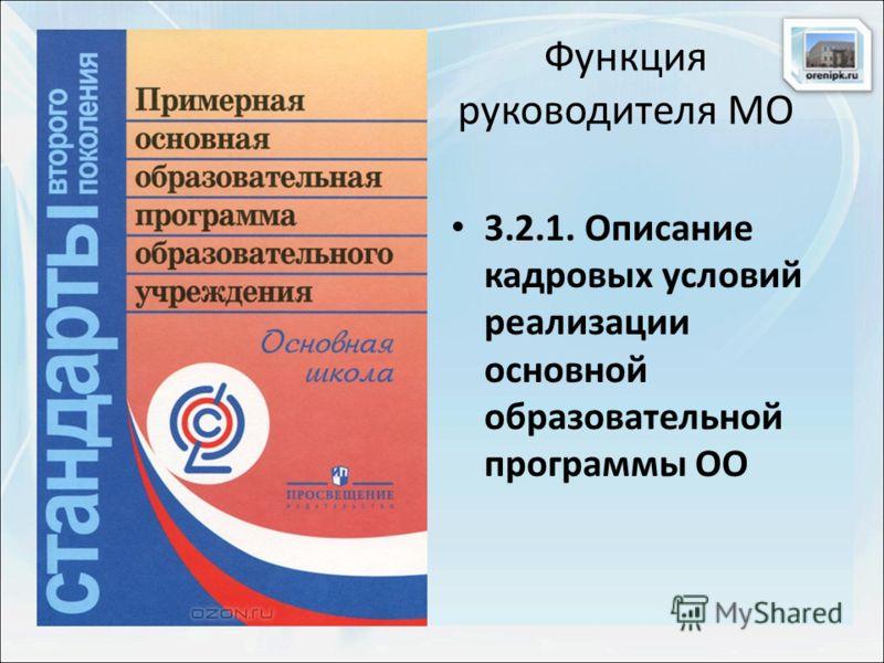 Функция руководителя МО 3.2.1. Описание кадровых условий реализации основной образовательной программы ОО