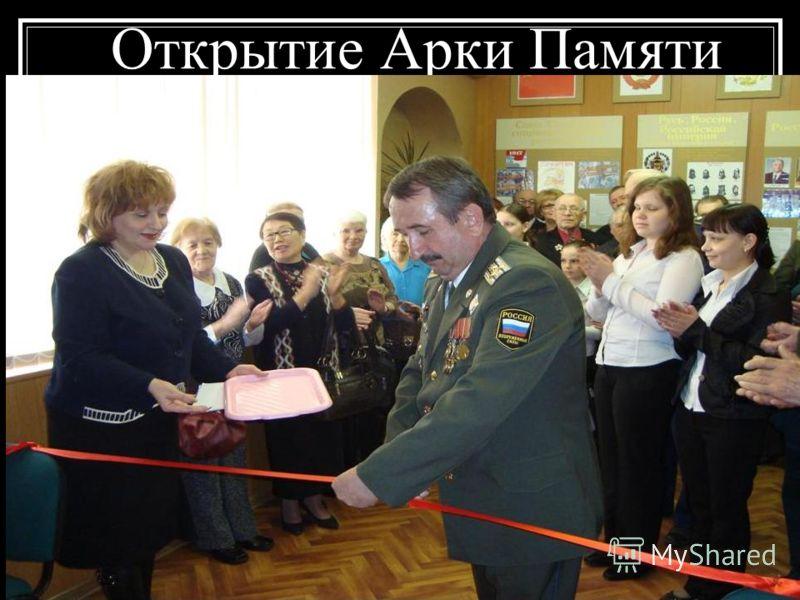 Открытие Арки Памяти