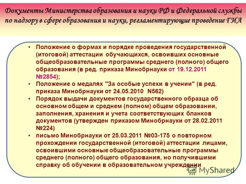 2 Документы Министерства образования и науки РФ и Федеральной службы по надзору в сфере образования и науки, регламентирующие проведение ГИА Положение о формах и порядке проведения государственной (итоговой) аттестации обучающихся, освоивших основные