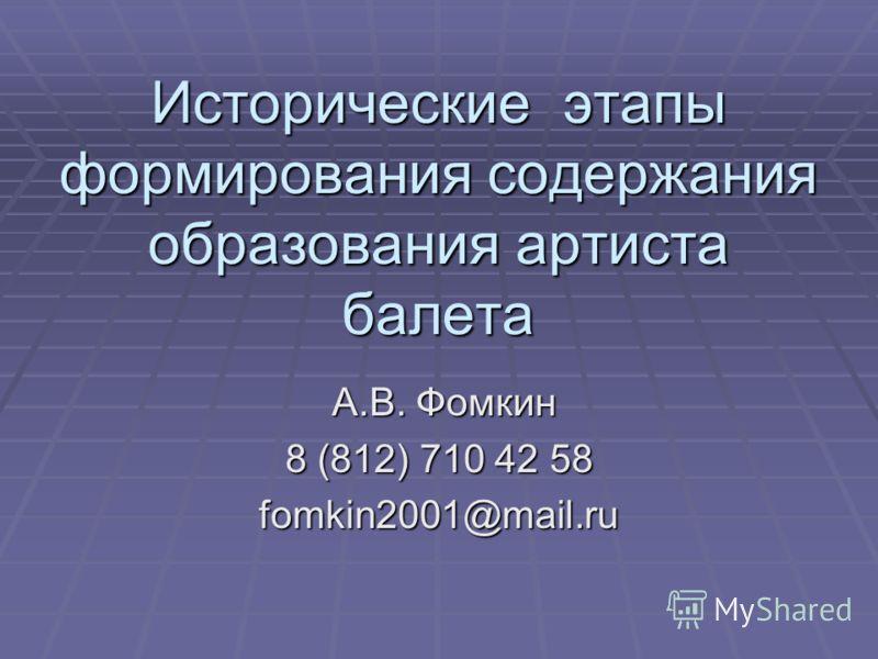 Исторические этапы формирования содержания образования артиста балета А.В. Фомкин А.В. Фомкин 8 (812) 710 42 58 fomkin2001@mail.ru