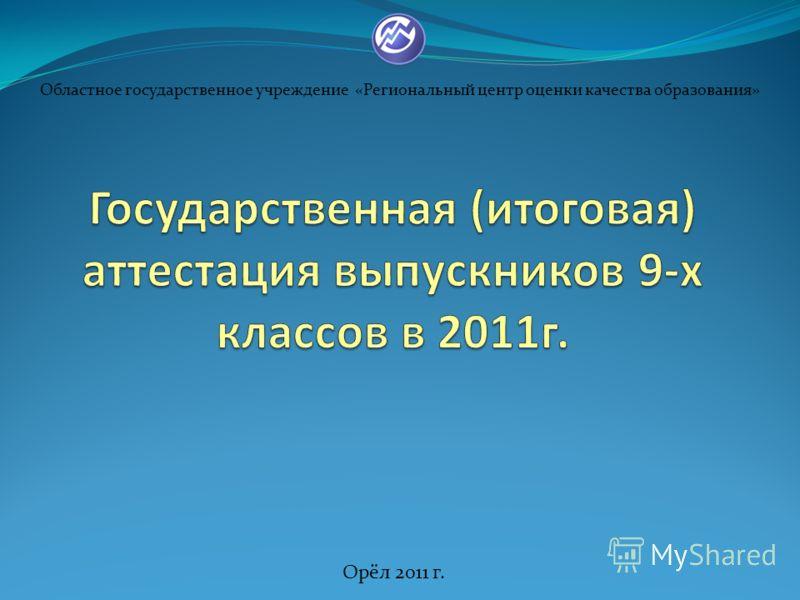 Орёл 2011 г. Областное государственное учреждение «Региональный центр оценки качества образования»