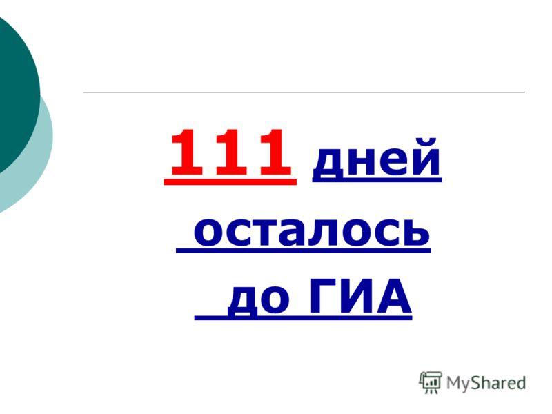 111 дней осталось до ГИА
