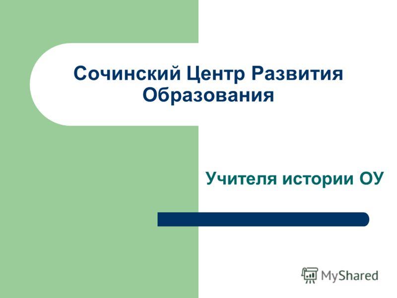 Сочинский Центр Развития Образования Учителя истории ОУ