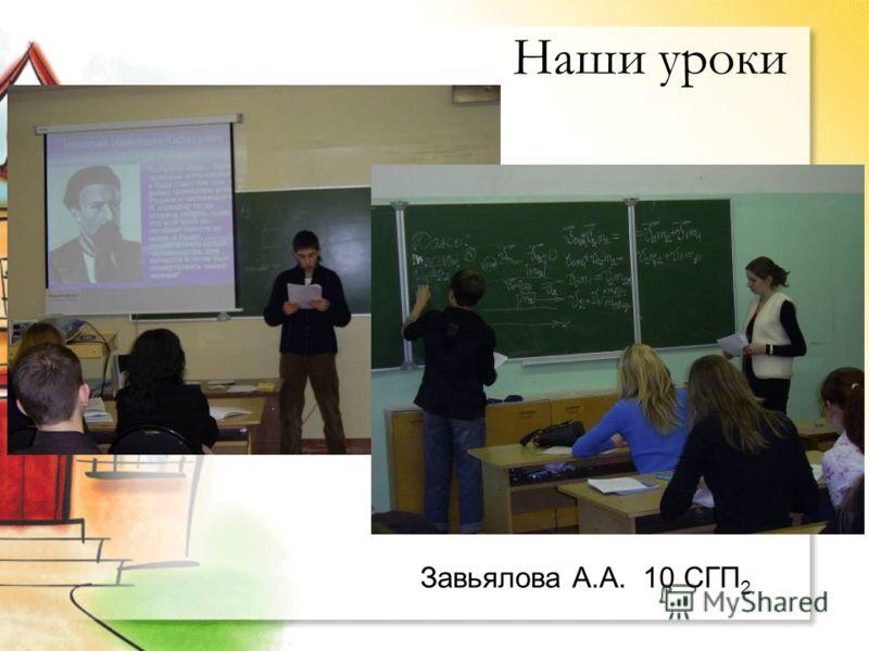 Наши уроки Завьялова А.А. 10 СГП 2