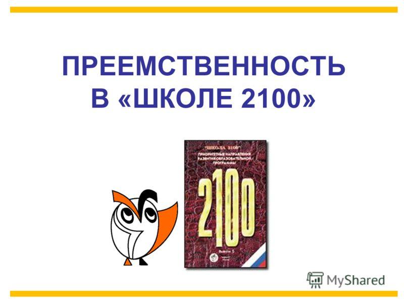 ПРЕЕМСТВЕННОСТЬ В «ШКОЛЕ 2100»