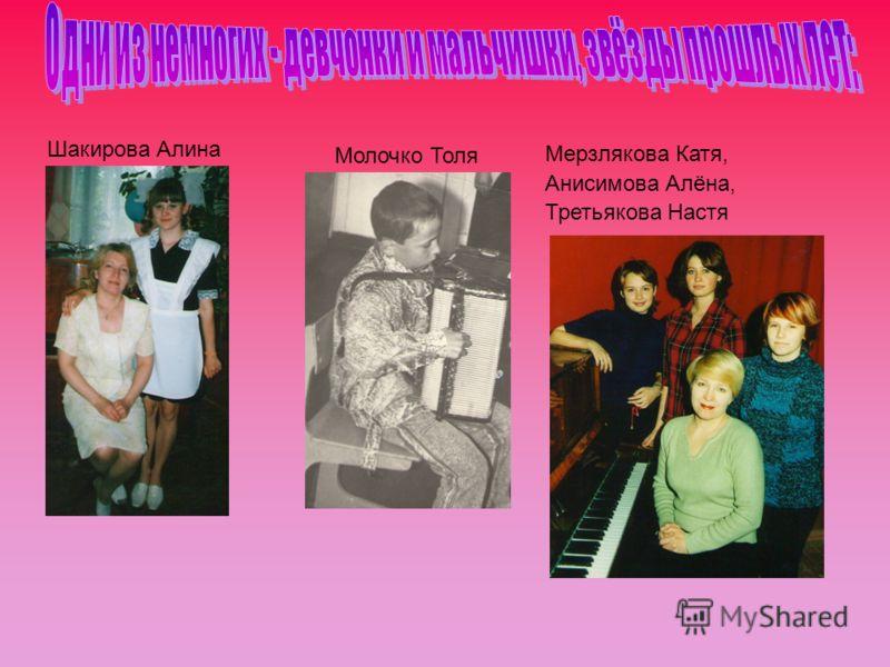 Шакирова Алина Молочко Толя Мерзлякова Катя, Анисимова Алёна, Третьякова Настя