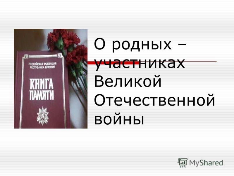 О родных – участниках Великой Отечественной войны