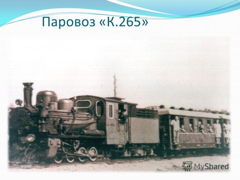 Паровоз «К.265»