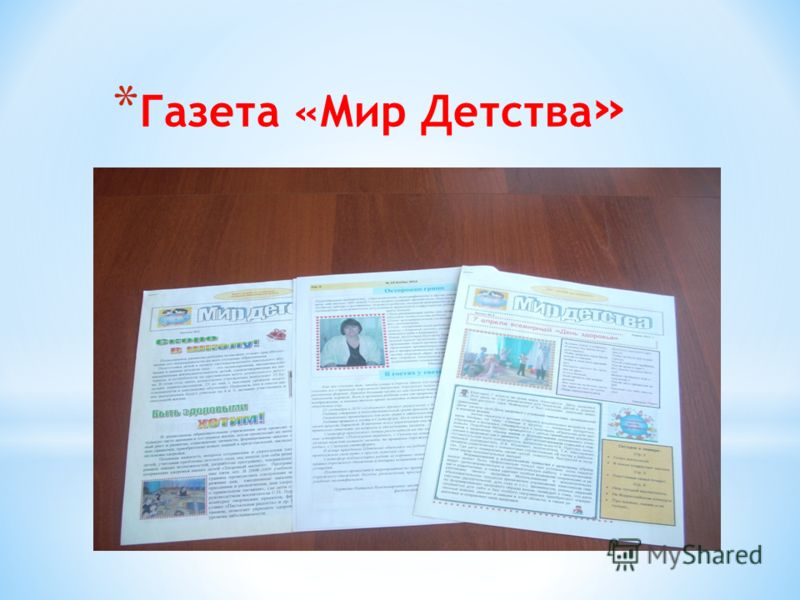 * Газета «Мир Детства »