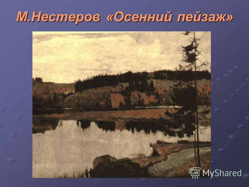 М.Нестеров «Осенний пейзаж»