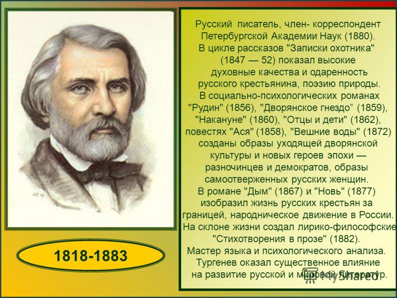 Русский писатель, член- корреспондент Петербургской Академии Наук (1880). В цикле рассказов