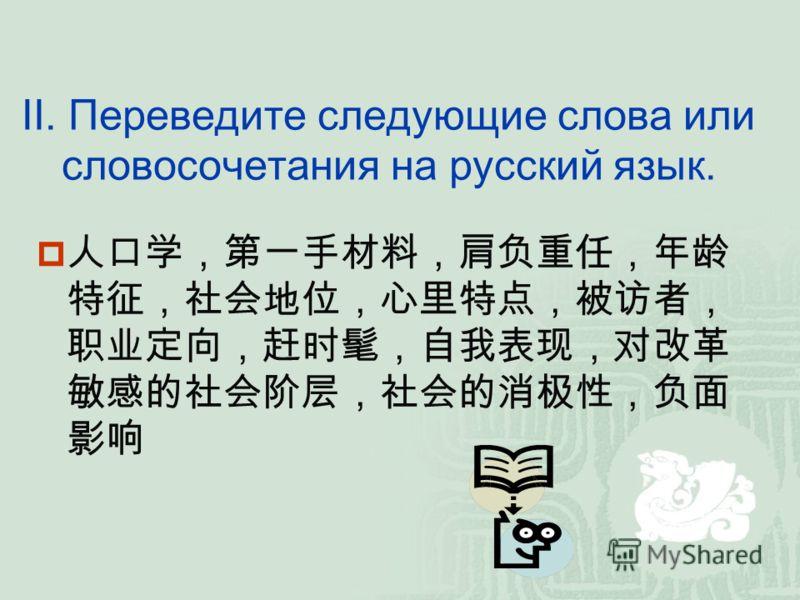 . Переведите следующие слова или словосочетания на русский язык.