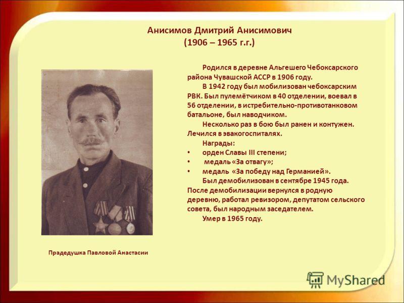 Родился в деревне Альгешего Чебоксарского района Чувашской АССР в 1906 году. В 1942 году был мобилизован чебоксарским РВК. Был пулемётчиком в 40 отделении, воевал в 56 отделении, в истребительно-противотанковом батальоне, был наводчиком. Несколько ра