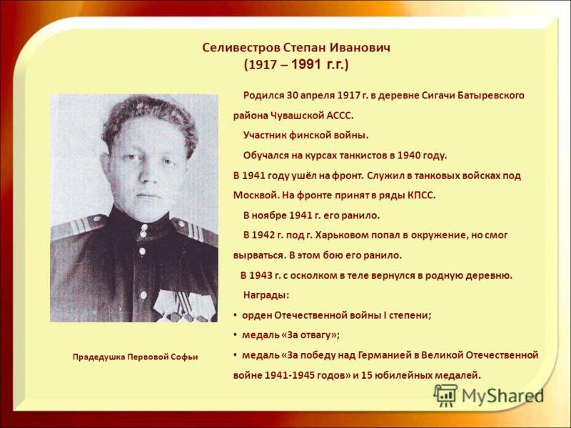 Родился 30 апреля 1917 г. в деревне Сигачи Батыревского района Чувашской АССС. Участник финской войны. Обучался на курсах танкистов в 1940 году. В 1941 году ушёл на фронт. Служил в танковых войсках под Москвой. На фронте принят в ряды КПСС. В ноябре