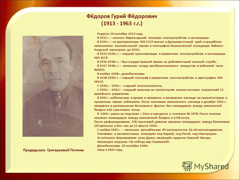 Родился 24 сентября 1913 года. В 1932 г. – окончил Марпосадский техникум землеустройства и мелиорации. В 1934 г. – по распоряжению НКЗ СССР выехал в Дальневосточный край и проработал начальником изыскательской партии и топографом Верхнезатской экспед