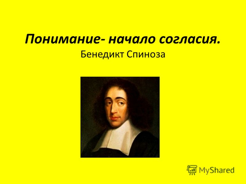 Понимание- начало согласия. Бенедикт Спиноза
