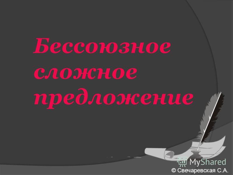 © Свечаревская С.А.