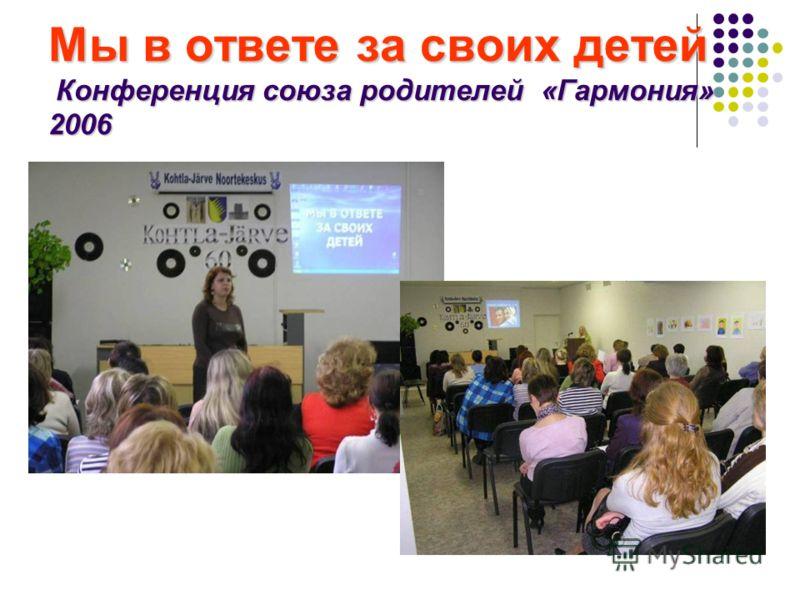 Мы в ответе за своих детей Конференция союза родителей «Гармония» 2006