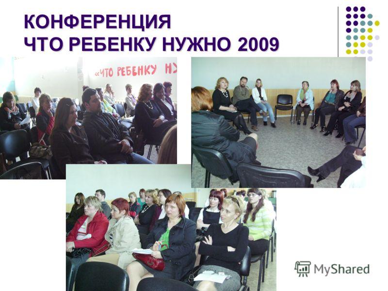 КОНФЕРЕНЦИЯ ЧТО РЕБЕНКУ НУЖНО 2009