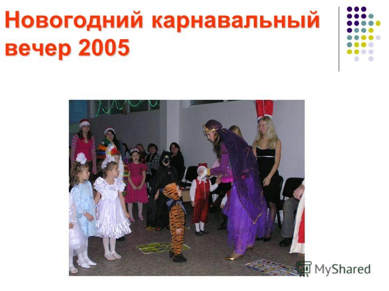 Новогодний карнавальный вечер 2005