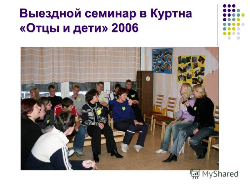 Выездной семинар в Куртна «Отцы и дети» 2006