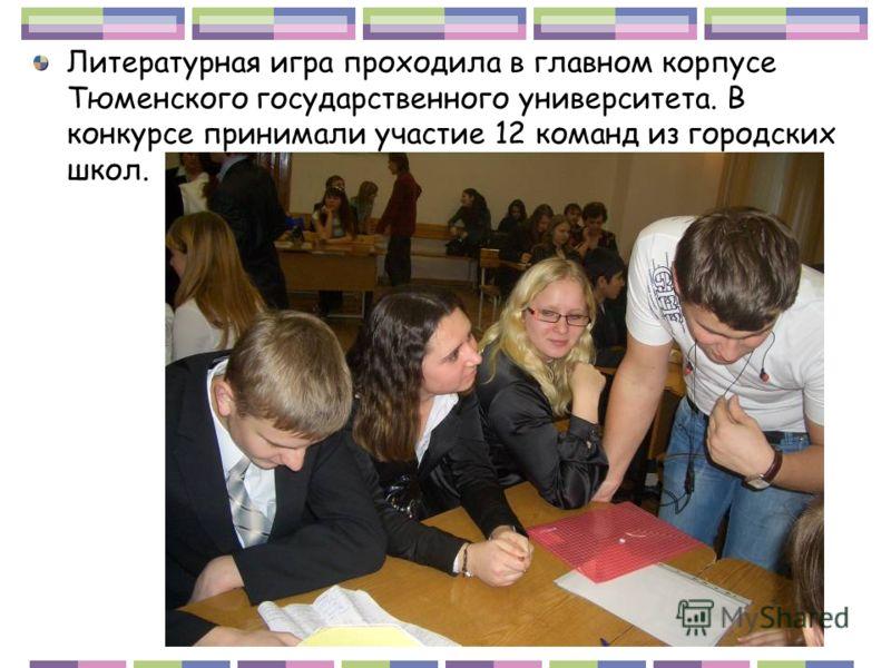 Литературная игра проходила в главном корпусе Тюменского государственного университета. В конкурсе принимали участие 12 команд из городских школ.