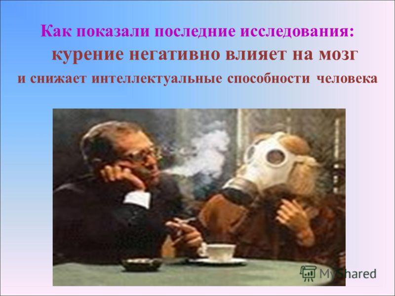 Как показали последние исследования: курение негативно влияет на мозг и снижает интеллектуальные способности человека