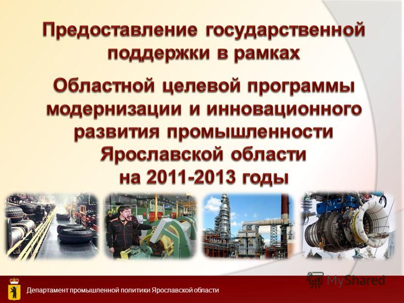 Ярославль, 2012 Департамент промышленной политики Ярославской области