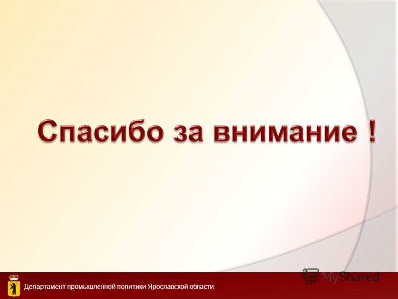 Департамент промышленной политики Ярославской области
