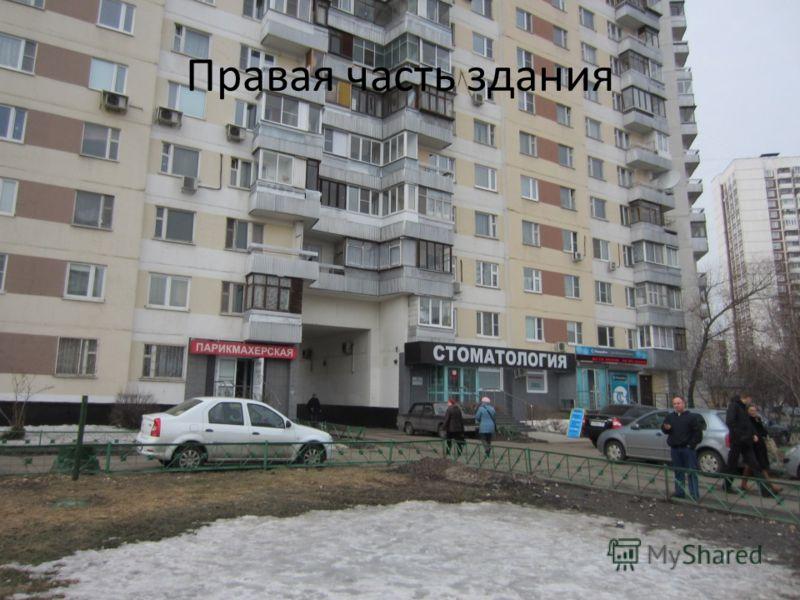 Правая часть здания
