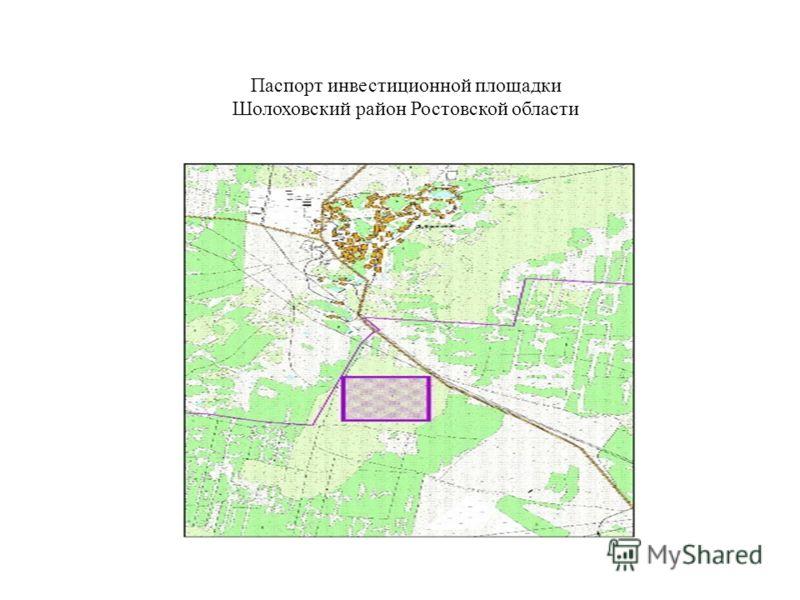 Паспорт инвестиционной площадки Шолоховский район Ростовской области