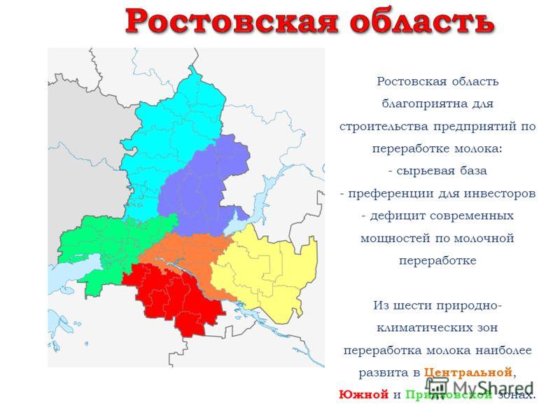 Ростовская область благоприятна для строительства предприятий по переработке молока: - сырьевая база - преференции для инвесторов - дефицит современных мощностей по молочной переработке Из шести природно- климатических зон переработка молока наиболее