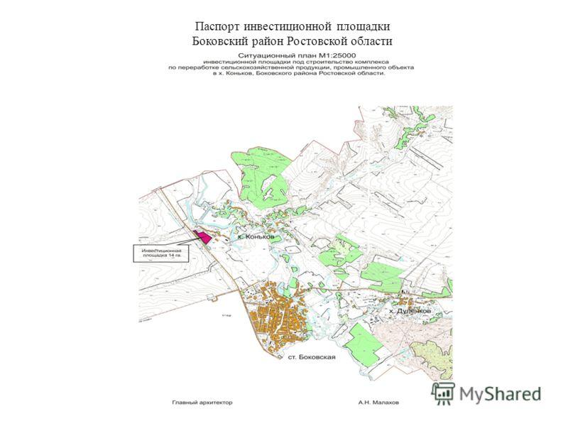Паспорт инвестиционной площадки Боковский район Ростовской области