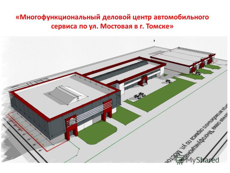«Многофункциональный деловой центр автомобильного сервиса по ул. Мостовая в г. Томске»
