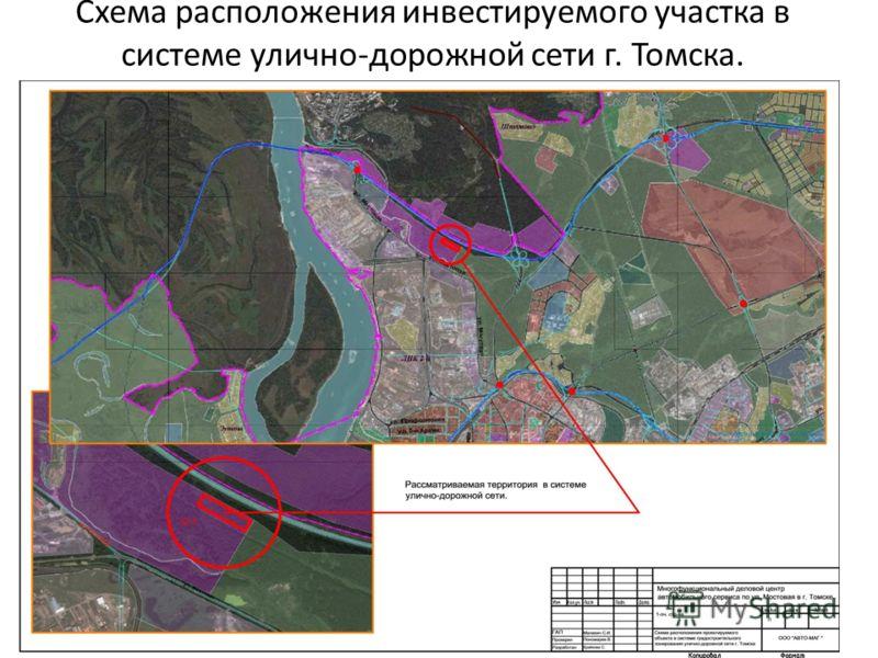 Схема расположения инвестируемого участка в системе улично-дорожной сети г. Томска.