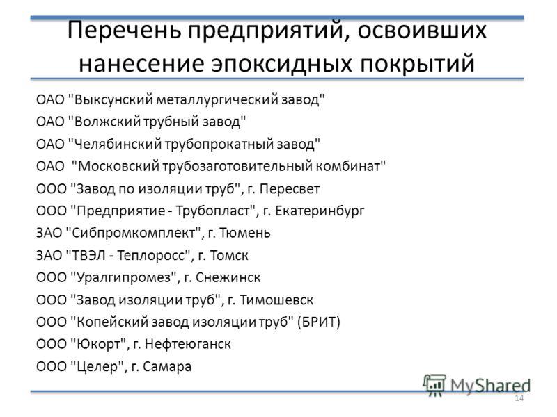 Перечень предприятий, освоивших нанесение эпоксидных покрытий ОАО